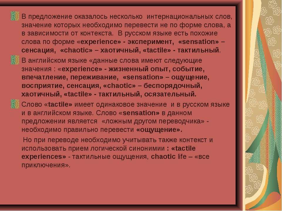В предложение оказалось несколько интернациональных слов, значение которых не...