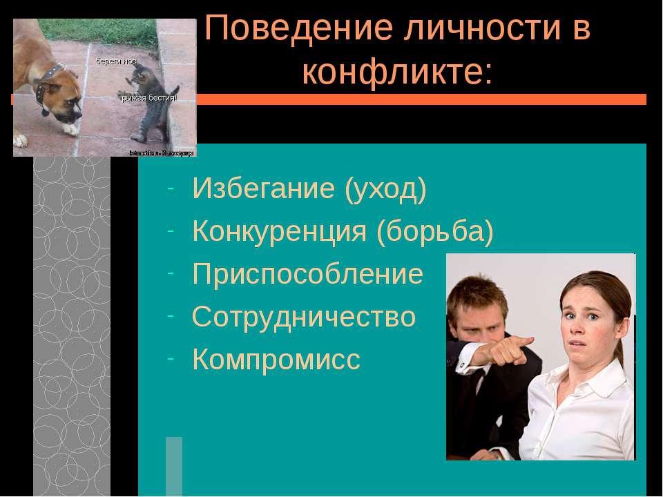 Поведение личности в конфликте: Избегание (уход) Конкуренция (борьба) Приспос...