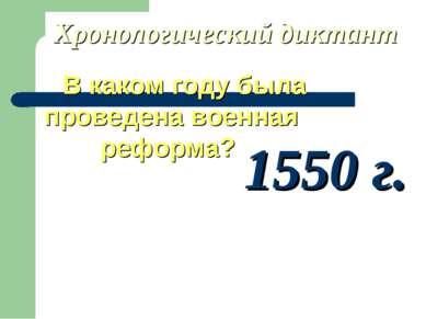 Хронологический диктант В каком году была проведена военная реформа? 1550 г.