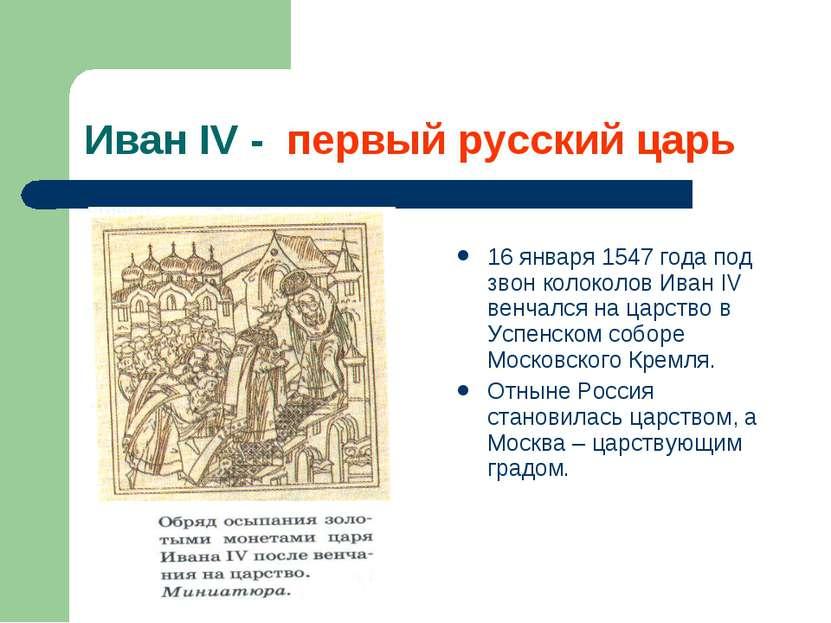 Иван IV - первый русский царь 16 января 1547 года под звон колоколов Иван IV ...
