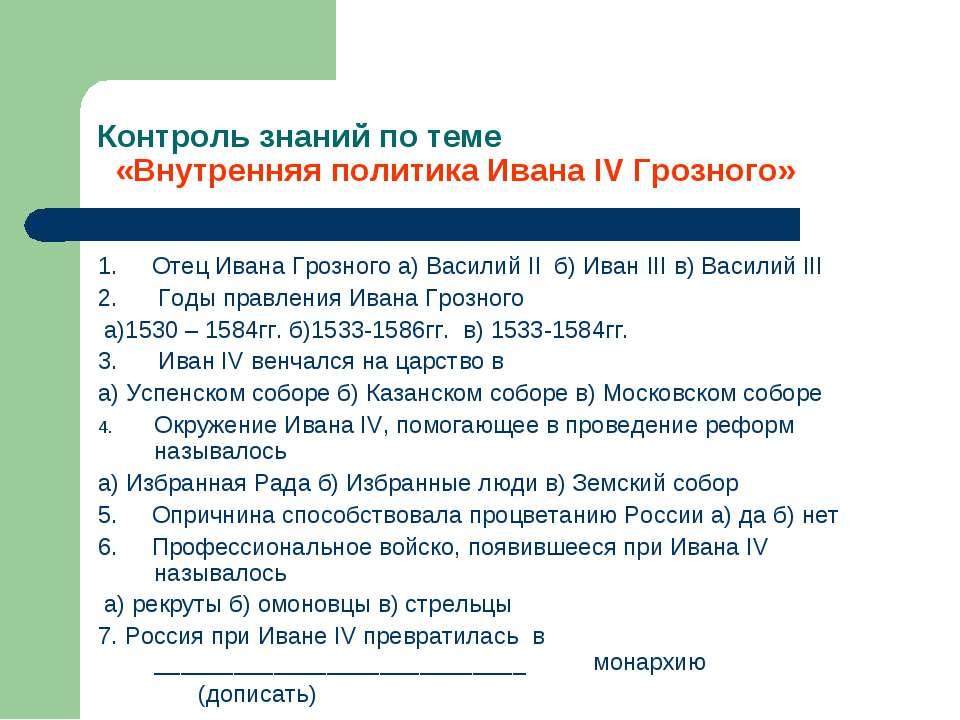 Контроль знаний по теме «Внутренняя политика Ивана IV Грозного» 1. Отец Ивана...