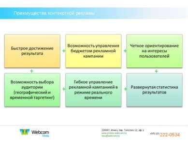 Преимущества контекстной рекламы + + + + + + 220007, Минск, пер. Толстого 12,...