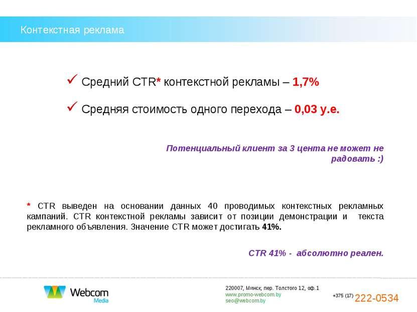 Контекстная реклама Средний CTR* контекстной рекламы – 1,7% Средняя стоимость...