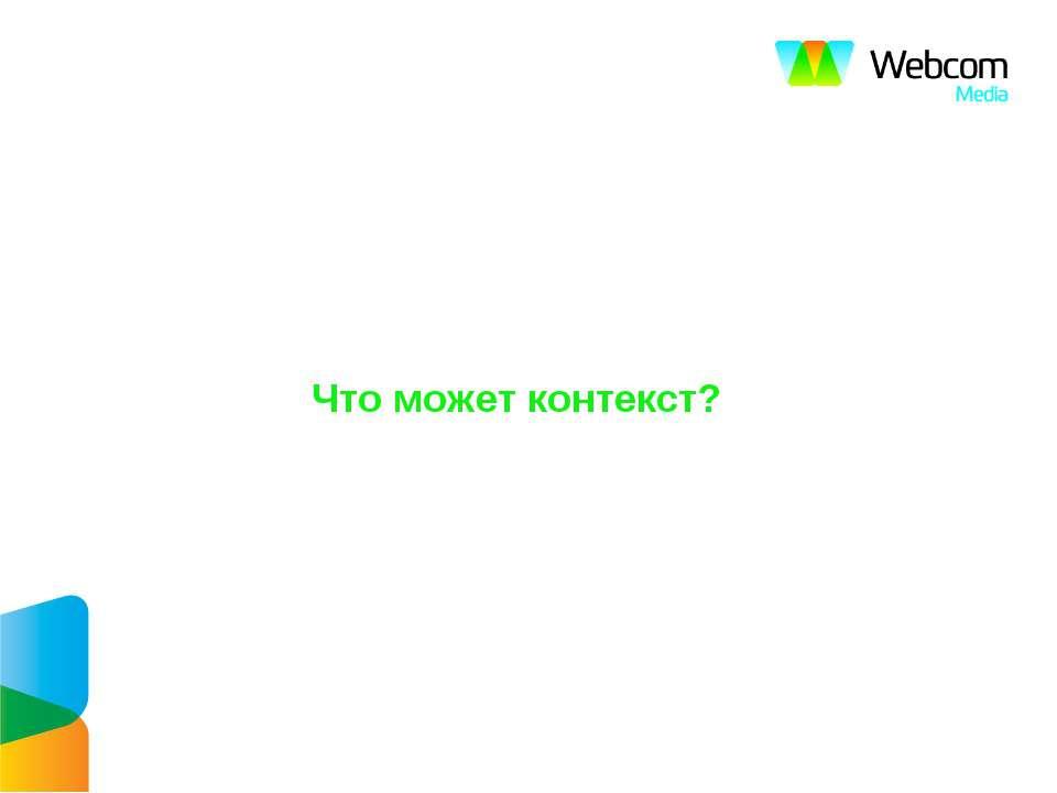 Что может контекст? 220007, Минск, пер. Толстого 12, оф.1 www.promo-webcom.by...