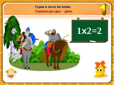 Один в поле не воин. Одиножды два – двое. 1х2=2