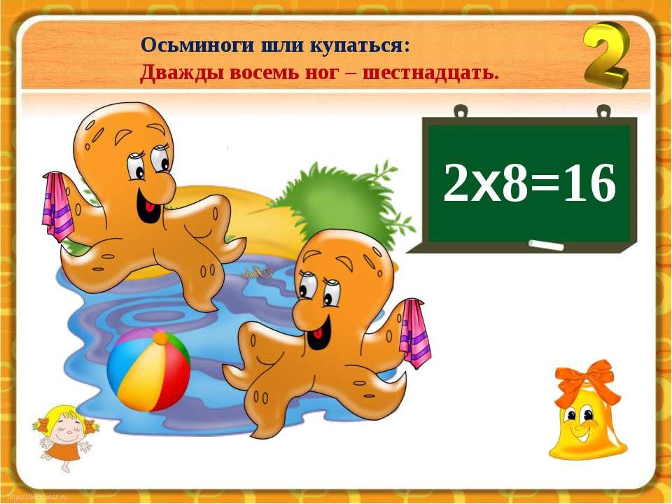 Осьминоги шли купаться: Дважды восемь ног – шестнадцать. 2х8=16