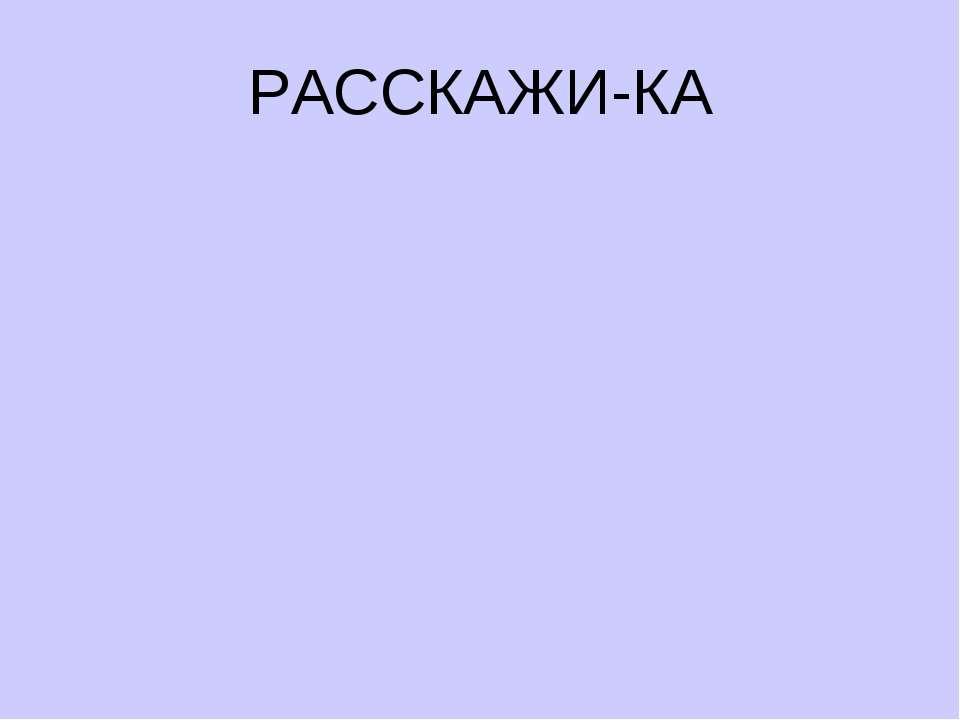РАССКАЖИ-КА