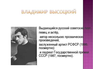 Выдающийся русский советский поэт, певец и актёр, автор нескольких прозаическ...