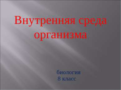 Внутренняя среда организма 8 класс биология