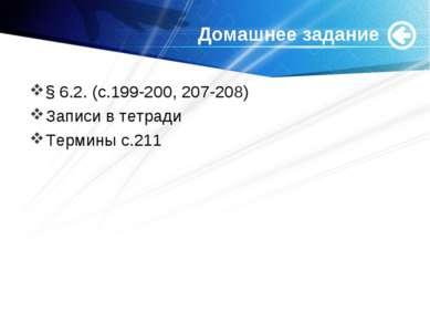 Домашнее задание § 6.2. (с.199-200, 207-208) Записи в тетради Термины с.211