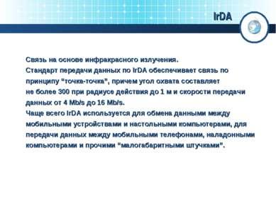 IrDA Связь на основе инфракрасного излучения. Стандарт передачи данных по IrD...