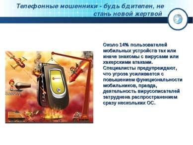 Телефонные мошенники - будь бдителен, не стань новой жертвой Около 14% пользо...