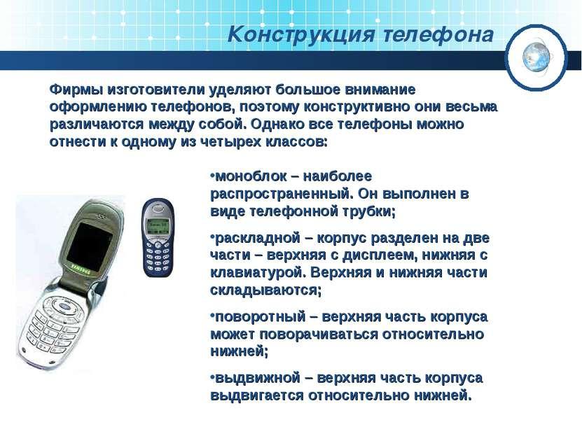 Конструкция телефона Фирмы изготовители уделяют большое внимание оформлению т...