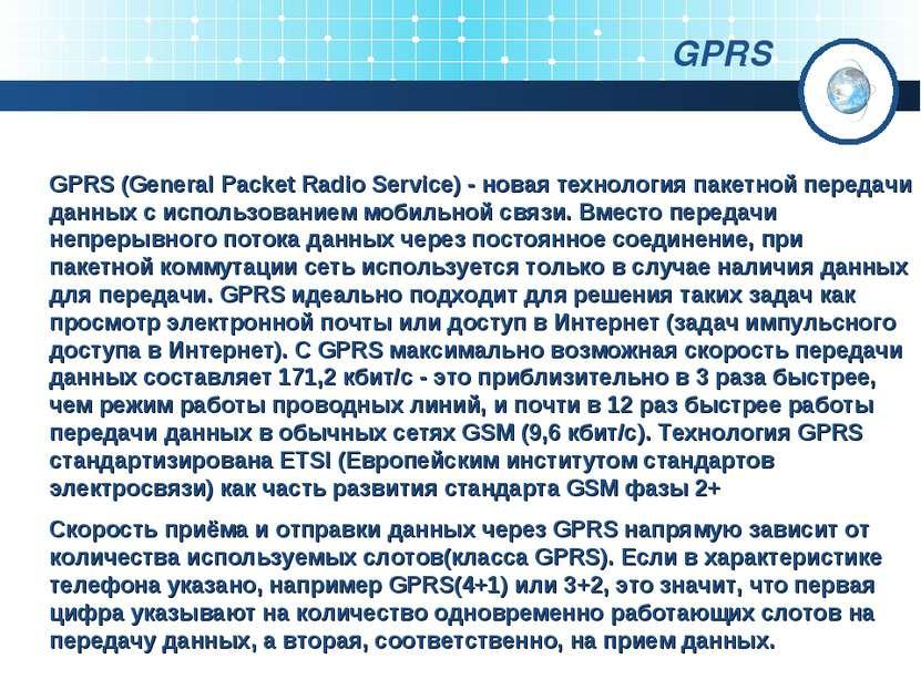 GPRS GPRS (General Packet Radio Service) - новая технология пакетной передачи...
