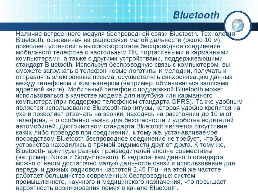 Bluetooth Наличие встроенного модуля беспроводной связи Bluetooth. Технология...