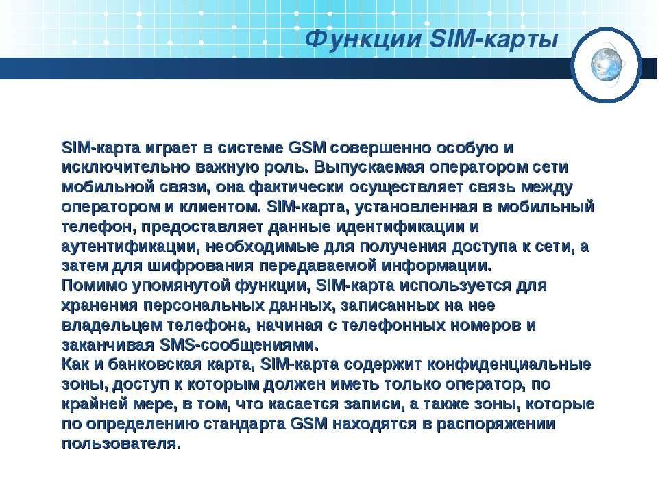 Функции SIM-карты SIM-карта играет в системе GSM совершенно особую и исключит...