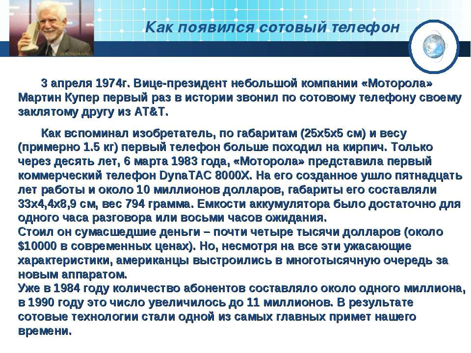 Как появился сотовый телефон 3 апреля 1974г. Вице-президент небольшой компани...