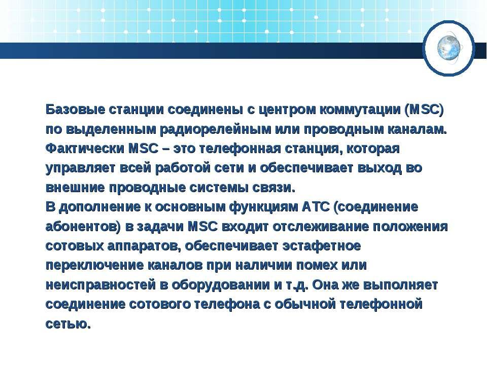 Базовые станции соединены с центром коммутации (MSC) по выделенным радиорелей...