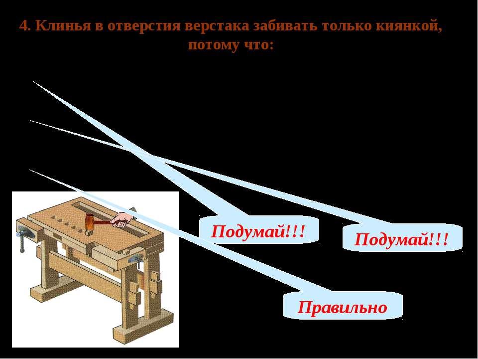 А – клинья после удара молотком расколются и придут в негодное состояние 4. К...