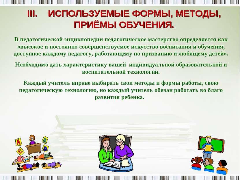 III. ИСПОЛЬЗУЕМЫЕ ФОРМЫ, МЕТОДЫ, ПРИЁМЫ ОБУЧЕНИЯ. В педагогической энциклопед...