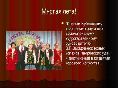 Многая лета! Желаем Кубанскому казачьему хору и его замечательному художестве...