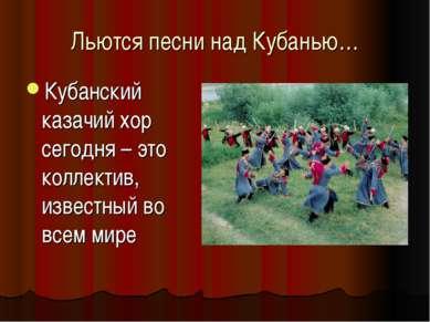 Льются песни над Кубанью… Кубанский казачий хор сегодня – это коллектив, изве...