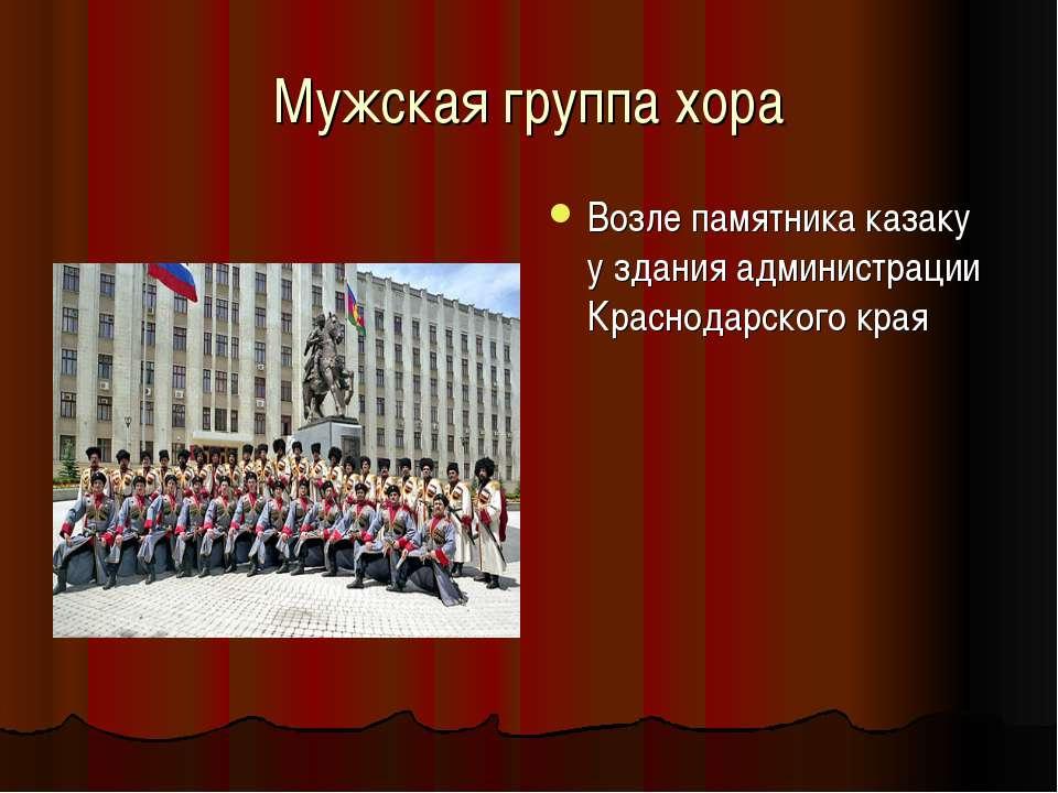 Мужская группа хора Возле памятника казаку у здания администрации Краснодарск...