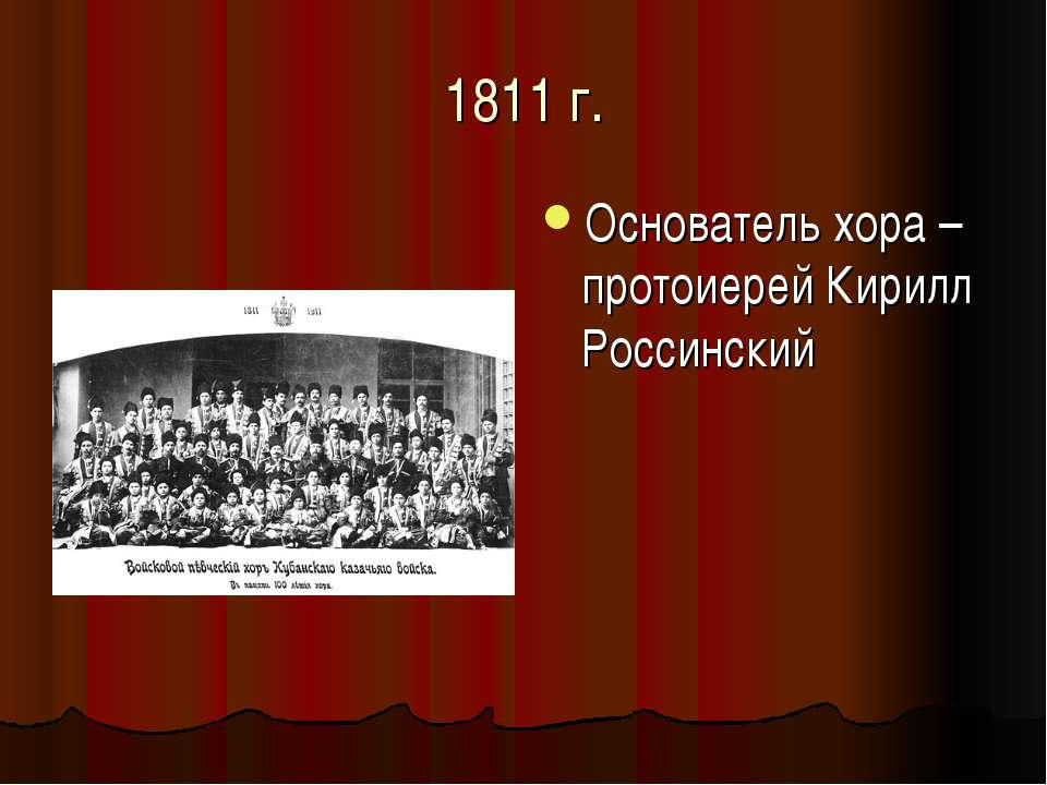 1811 г. Основатель хора – протоиерей Кирилл Россинский
