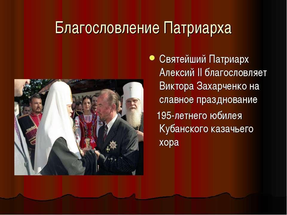 Благословление Патриарха Святейший Патриарх Алексий II благословляет Виктора ...