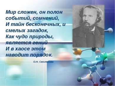 Мир сложен, он полон событий, сомнений, И тайн бесконечных, и смелых загадок,...
