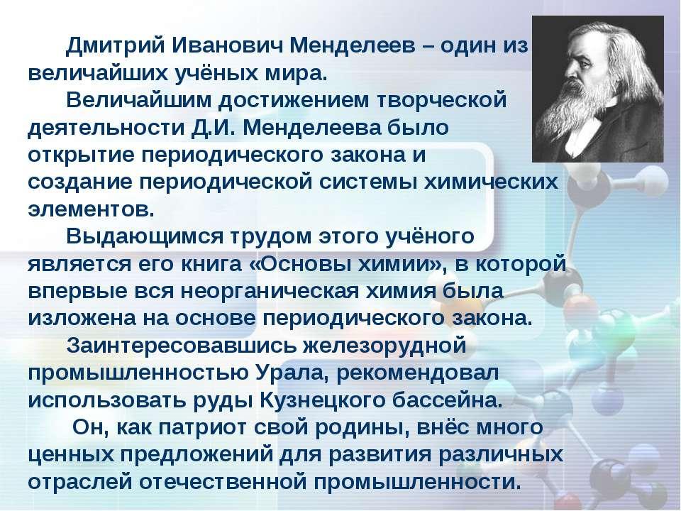 Дмитрий Иванович Менделеев – один из величайших учёных мира. Величайшим дости...