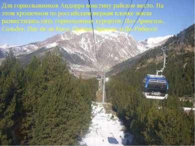 Для горнолыжников Андорра воистину райское место. На этом крошечном по россий...