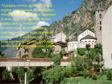 Андорра - очень древняя страна - первое упоминание об андоррцах обнаружено в ...