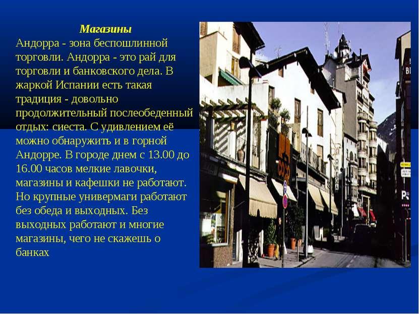 Магазины Андорра - зона беспошлинной торговли. Андорра - это рай для торговли...