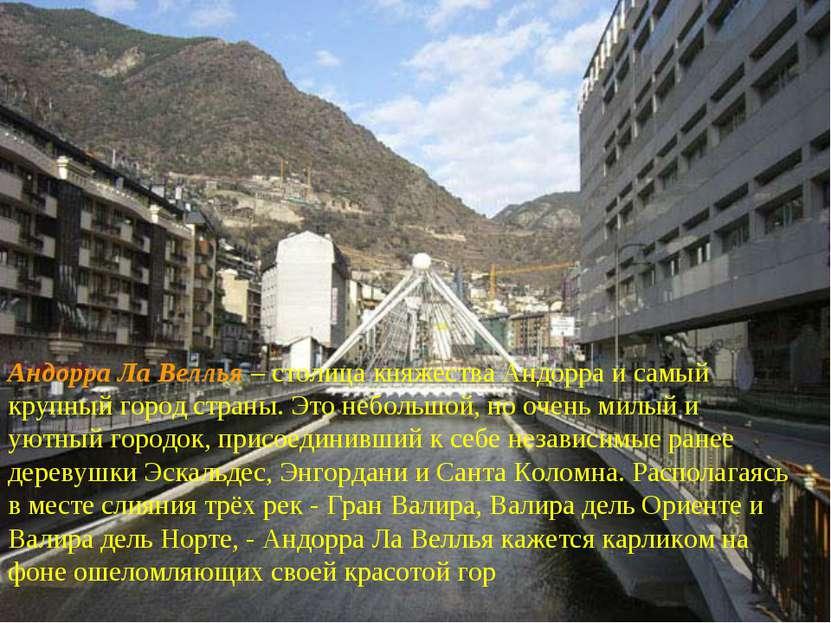 Андорра Ла Веллья – столица княжества Андорра и самый крупный город страны. Э...