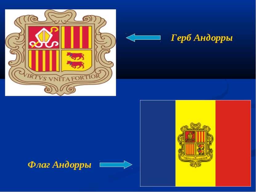 Герб Андорры Флаг Андорры