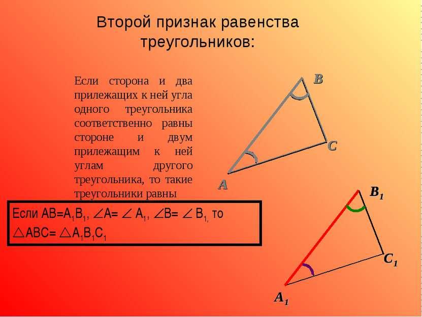 Если сторона и два прилежащих к ней угла одного треугольника соответственно р...