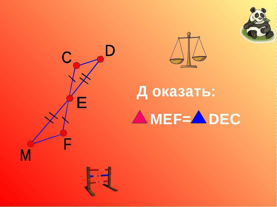 Д оказать: MEF= DEC