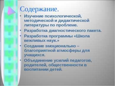 Содержание. Изучение психологической, методической и дидактической литературы...