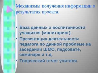 Механизмы получения информации о результатах проекта. База данных о воспитанн...