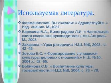 Используемая литература. Формановская. Вы сказали: « Здравствуйте .» Изд. Зна...