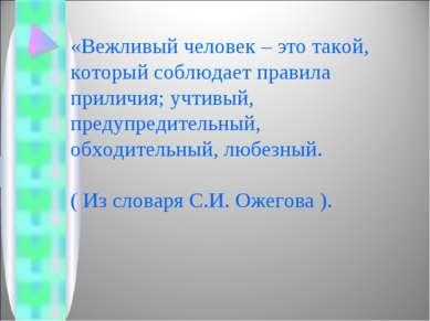 «Вежливый человек – это такой, который соблюдает правила приличия; учтивый, п...