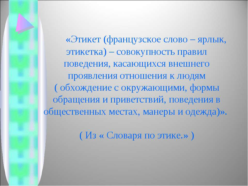 «Этикет (французское слово – ярлык, этикетка) – совокупность правил поведения...