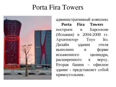 административный комплекс Porta Fira Towers построен в Барселоне (Испания) в ...