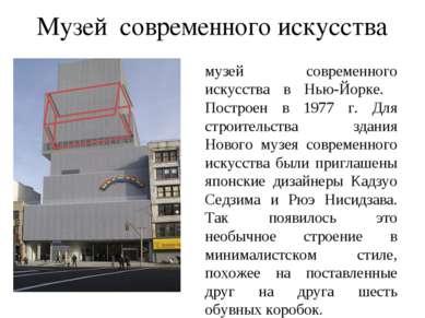 музей современного искусства в Нью-Йорке. Построен в 1977 г. Для строительств...