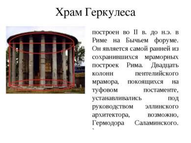 построен во II в. до н.э. в Риме на Бычьем форуме. Он является самой ранней и...