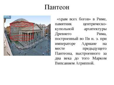 «храм всех богов» в Риме, памятник центрическо-купольной архитектуры Древнего...