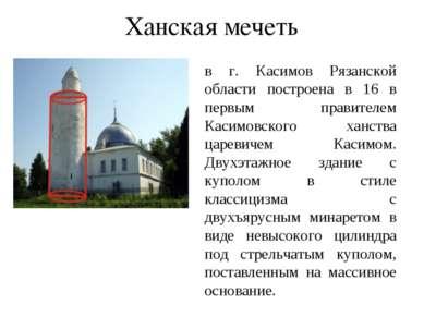 в г. Касимов Рязанской области построена в 16 в первым правителем Касимовског...
