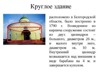 расположено в Белгородской области, было построено в 1790 г. Возведенное из к...