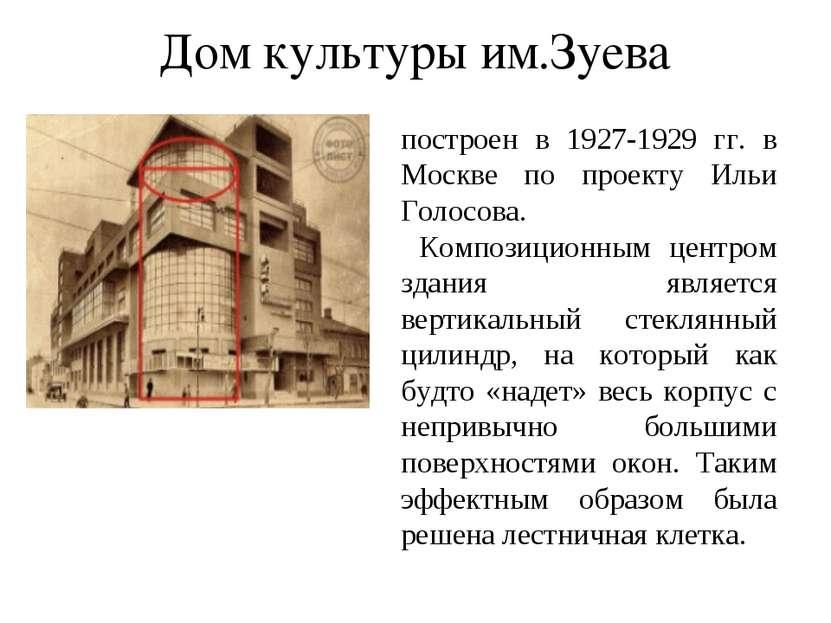 построен в 1927-1929 гг. в Москве по проекту Ильи Голосова. Композиционным це...